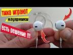 Один наушник играет тише, что делать? Восстановление звучания EarPods /Самый быстрый способ/