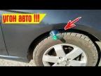 Бутылка в колесе авто - новый РАЗВОД!