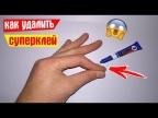 Как очистить руки от суперклея? / 3 способа / Как удалить суперклей с рук!