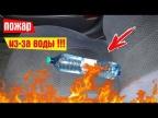 НИКОГДА не оставляйте бутылку с водой В МАШИНЕ! Пожар в авто из-за воды!