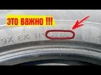 Какой срок годности у автомобильных шин? Это должен знать каждый водитель!