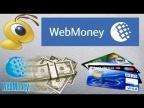 Как вывести деньги с Вэбмани в Украине? Быстрый вывод средств с Webmoney!