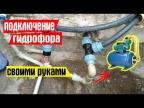 Как установить гидрофор своими руками? Подключение гидрофора это легко!