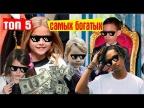 ТОП 5 самых БОГАТЫХ ДЕТЕЙ в мире! РЕЙТИНГ Forbes самых богатых ДЕТЕЙ!