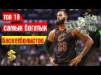 ТОП 10 САМЫХ БОГАТЫХ БАСКЕТБОЛИСТОВ по мнению Forbes! РЕЙТИНГ Forbes Баскетболистов.