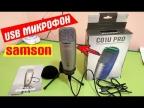 USB микрофон SAMSON C01UPRO с Китая. Обзор, настройка и тест микрофона Самсон.
