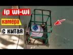 Поворотная IP WI-FI камера Jooan из Китая. Распаковка, настройка и отзыв за год эксплуатации!