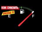 Что влияет на расход топлива и как его снизить.