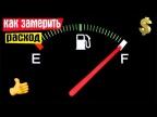 Как правильно замерить расход топлива на авто. Замеряем расход топлива проверенным способом.