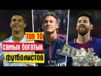 10 самых Богатых Футболистов мира за всё время по мнению журнала Forbes. Рейтинг футболистов Форбс.