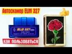 ELM327 OBD2 сканер. Как работает и на что способен автосканер elm 327. Приложение для elm327.