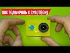 Экшн камера Xiaomi Yi. Как настроить Wi Fi и подключить к телефону. Приложение Xiaomi YI Action.
