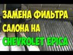 Замена фильтра салона на Chevrolet Epica. Как поменять фильтр салона на Шевроле Эпика.