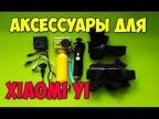Дополнительные аксессуары для экшн камеры Xiaomi Yi с Алиэкспресс.
