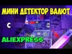 Карманный детектор валют с Алиэкспресс за 3 $. Стоит ли покупать портативный детектор банкнот.