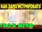 Регистрация ГБО, как зарегистрировать ГБО в МРЕО. Документы для регистрации ГБО и цена вопроса.