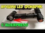 Мощный и недорогой светодиодный фонарик с Алиэкспресс. LED фонарик с Aliexpress до 5$.