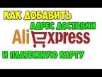 Как указать адрес доставки и добавить платёжную карту на сайте Алиэкспресс.