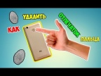 Как удалить ОТПЕЧАТОК ПАЛЬЦА на XIAOMI REDMI 3S. Работа сканера отпечатка пальцев.