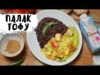 Черный рис с сытным Палак Тофу
