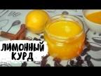 Яркий лимонный курд для завтрака