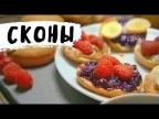 Воздушные булочки с сочными летними ягодами