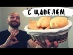 Пирожки с Щавелем как пух (тополиный) выпечка на пышном тесте