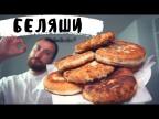 Беляши с грибами - сочные и пышные (веган рецепт)
