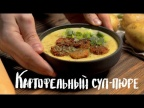 Картофельный суп-пюре с фалафелем