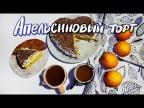 ТОРТ ИЗ АПЕЛЬСИНОВ (веганский рецепт)