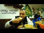 Веган кафе здорового питания в Новосибирске. Цены, меню, качество!? 100% vegan?