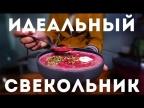 Идеальный Свекольник - Как Приготовить Холодный Борщ