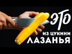 """Лазанья из Цукини под Соусом """"Гречневый Бешамель"""""""