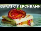 Закуска из персиков - веганский рецепт