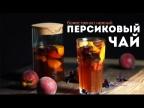 Холодный Персиковый Чай с Бергамотом и Базиликом