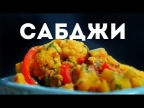 Сабджи - Рецепт Индийского Овощного Рагу в Сливках