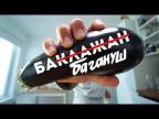 Бабагануш - Закуска из Баклажанов - Простой Рецепт