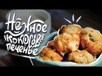 Веганское Кокосовое Печенье без глютена и яиц