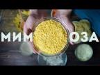 МИМОЗА - готовлю без рыбы и яиц (веган рецепт)