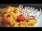 Тальятелле в сырном соусе с кукурузой и томатами черри