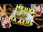 ВЕГАНСКОЕ меню НА ДЕНЬ за 100 рублей