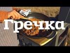 Как вкусно приготовить гречку с черносливом