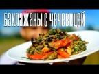 Салат с запеченными баклажанами и чечевицей