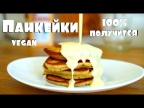 Пышные веганские панкейки на завтрак