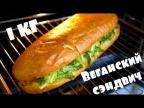 Килограммовый веганский сэндвич. Subway отдыхает!