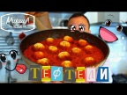 Тефтели без мяса в томатном соусе | ПРАВИЛЬНОЕ ПИТАНИЕ
