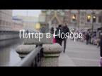 Санкт-Петербург в Ноябре прекрасен