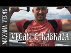 ВЕГАН ИЗ ПЯТИГОРСКА| Михаил Vegan | О ЖИЗНИ, СПОРТЕ И ОКРУЖЕНИИ