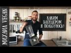 КАКИМ БЛЕНДЕРОМ Я ПОЛЬЗУЮСЬ | Михаил Vegan | TERMINATOR