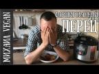 Как приготовить ФАРШИРОВАННЫЕ ПЕРЦЫ | Михаил Vegan | (постный рецепт)